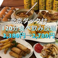 中華居酒屋 東瀧餃子宴 浜松町店のおすすめ料理1