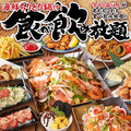 目利きの銀次 浜田南口駅前店のおすすめ料理1
