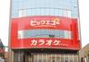ビッグエコー BIG ECHO 八戸三日町店のおすすめポイント1