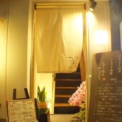 神戸サウナビル西隣の筋を南に下り右手に見える白い2階建ての建物の『白い暖簾』が目印です。