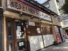 浪花ひとくち餃子 餃々 三条木屋町店の写真