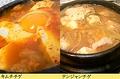 料理メニュー写真キムチチゲ/テンジャンチゲ(味噌チゲ)/スン豆腐チゲ(柔らかい豆腐の石鍋)
