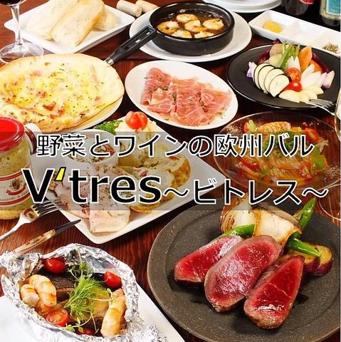 直送旬野菜の欧州バル!旬の野菜とお値打ちワインでオシャレにバルパーティー☆
