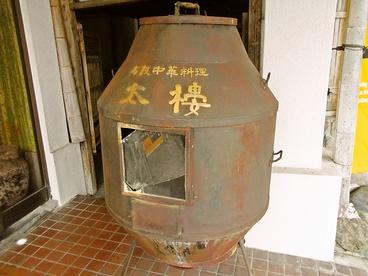 中華料理 太楼の雰囲気1