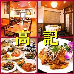 中国料理 高記 こうき 六本木店