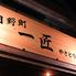 居酒屋 焼き鳥 日野町 一匠のロゴ