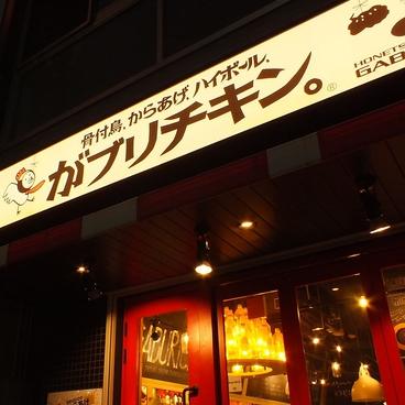 がブリチキン。 武蔵小杉店の雰囲気1