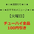 【毎月変わる♪】☆★☆今月のおすすめ☆★☆火曜日⇒チューハイ全品 100円引き!!