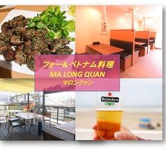 Ma long quan マロンクァン 西川口店の写真