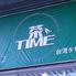 台湾タピオカ ティータイム 茶TIME 小倉店のロゴ