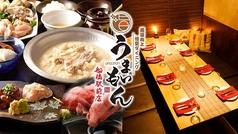 厳選肉と和食ダイニング うまいもん 船橋駅前店の写真