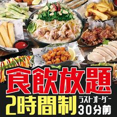 魚民 新白岡西口駅前店のコース写真