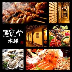 海鮮と串焼 珀や ひゃくや 炭焼 本邸の特集写真
