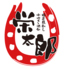 栄太郎 居酒屋のロゴ