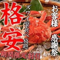 かに食べ放題 蟹奉行 京都河原町店のコース写真