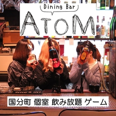 Dining Bar ATOM アトムの写真