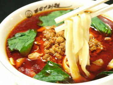 西安刀削麺 矢場町店のおすすめ料理1