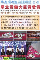 華風 福寿飯店のおすすめポイント1