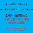 【毎月変わる♪】☆★☆今月のおすすめ☆★☆水~金曜日⇒本日のおすすめ料理 値引きor増量!!