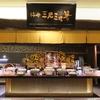 柿安 三尺三寸箸 ジェイアール京都伊勢丹店