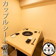 焼肉 牛幸苑 新宿本店の特集写真