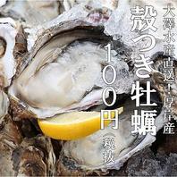 厚岸産牡蠣が100円(税抜)