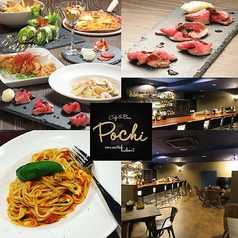 Cafe&Bar Pochi ポチの写真