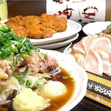 ぢどり亭 幡ヶ谷店のおすすめ料理1