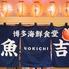 博多海鮮食堂 魚吉 ソラリアステージ店のロゴ