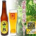 【受賞食材フェア】 ワールドビアアワード・アジアチャンピオン・山椒ビール