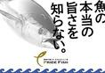 """地元漁師が自信を持って勧める魚を「プライドフィッシュ」に選定。地域ごと、春夏秋冬ごとに、魚を知り尽くした漁師が選ぶ""""今一番食べてほしい魚""""をぜひ味わってみてください。"""
