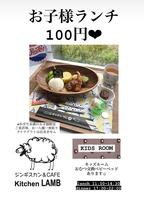 お子様ランチ100円☆