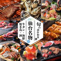 居酒屋 おとずれ 仙台駅前店のおすすめ料理1
