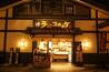 天草海食まるけん 熊本城桜の馬場 城彩苑内のおすすめポイント1