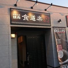 もみ込み焼肉 食道楽 春日部店の特集写真