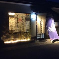 雅 日吉台 MIYABIの写真