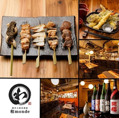 焼き鳥と天ぷらとおでん 大衆居酒屋 わもんどの写真