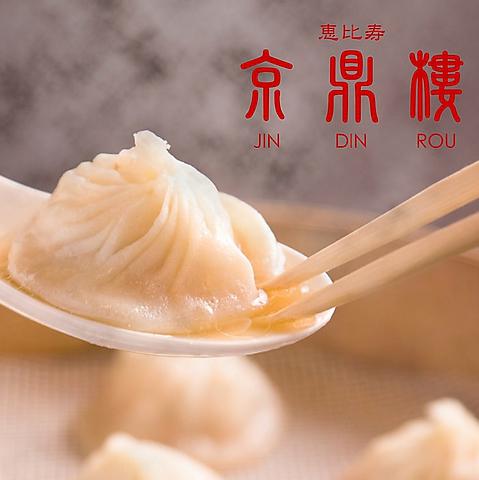 台湾で行列が出来る小籠包の専門店「京鼎樓」がアトレ浦和にオープン!
