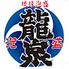龍泉 ラゾーナ川崎店のロゴ