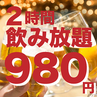 飲み放題2時間980円!!