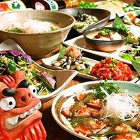 【大人気コース2980円】沖縄料理とコースで大満足♪