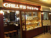 つばめグリル アトレ上野店 グリル 1930