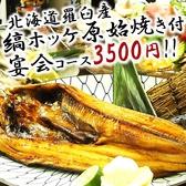 ルンゴカーニバル 原始焼き酒場 本店のおすすめ料理2
