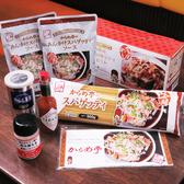 からめ亭 本店のおすすめ料理3