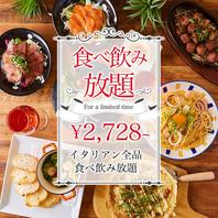 オープン企画!食べ飲み放題2728円!女子人気MENU豊富!