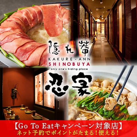 【Go To Eatキャンペーン対象店】全席完全個室!お食事や各種宴会に◎少人数も対応!
