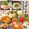 魚民 倉敷駅前店のおすすめポイント2