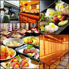 魚久 志木店イメージ