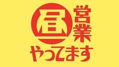 串カツ 小鉄 道頓堀店の写真