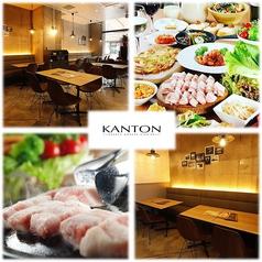 Korean Modern Dinning KANTON かんとん 与野店の写真